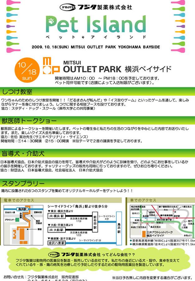 イベントチラシ裏(横浜).jpg